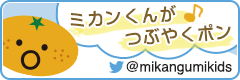みかんぐみtwitterへ アカウント@mikangumikids