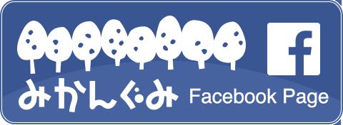 みかんぐみFacebook Pageへ